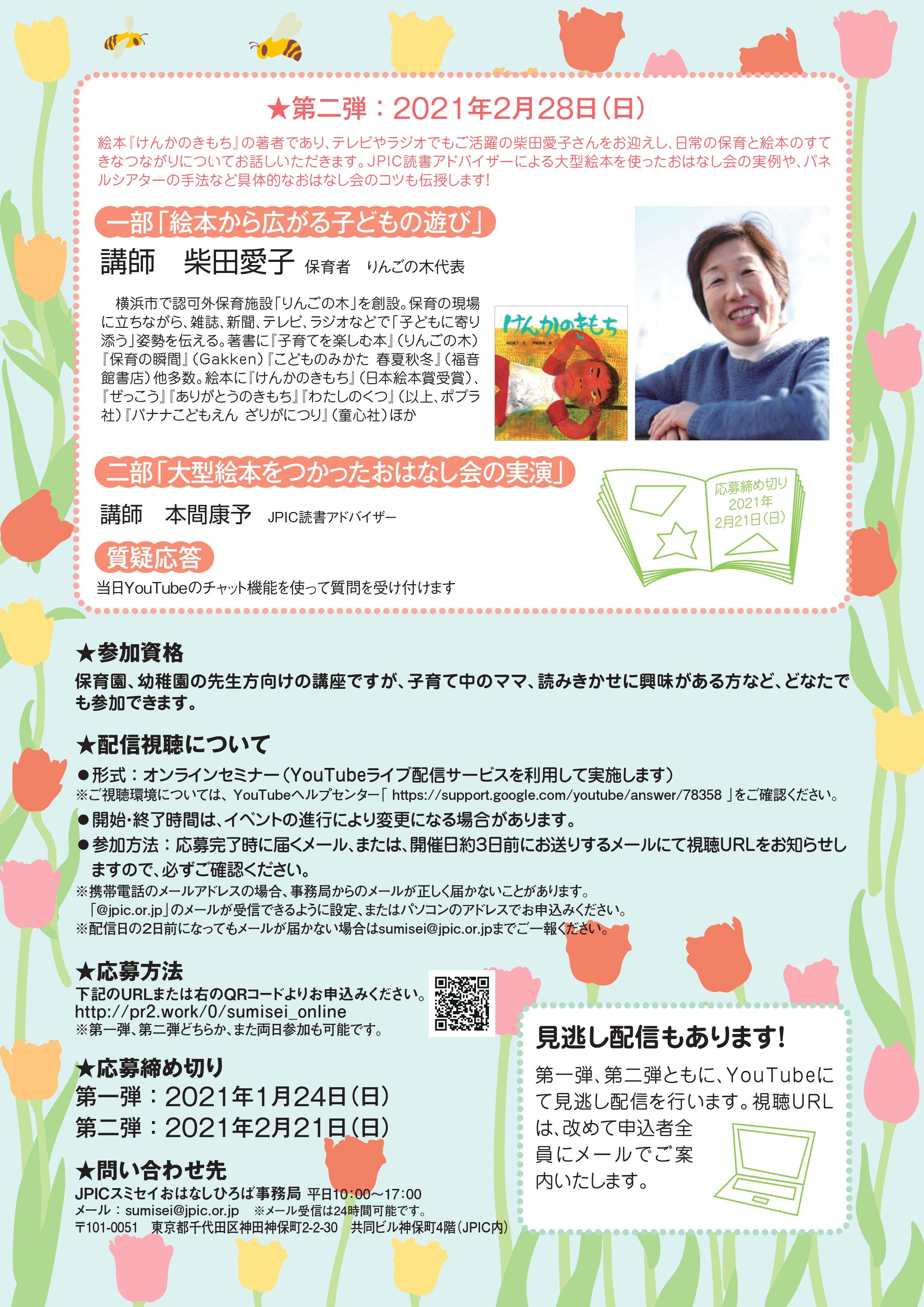 sumisei_online2020_02.jpg