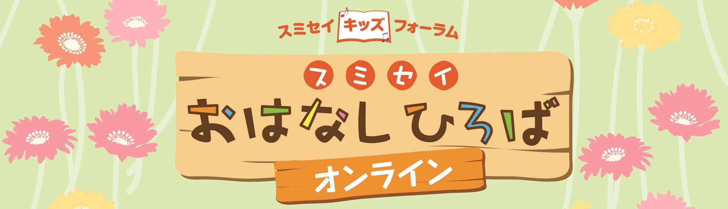 sumisei_online2020_03.jpg