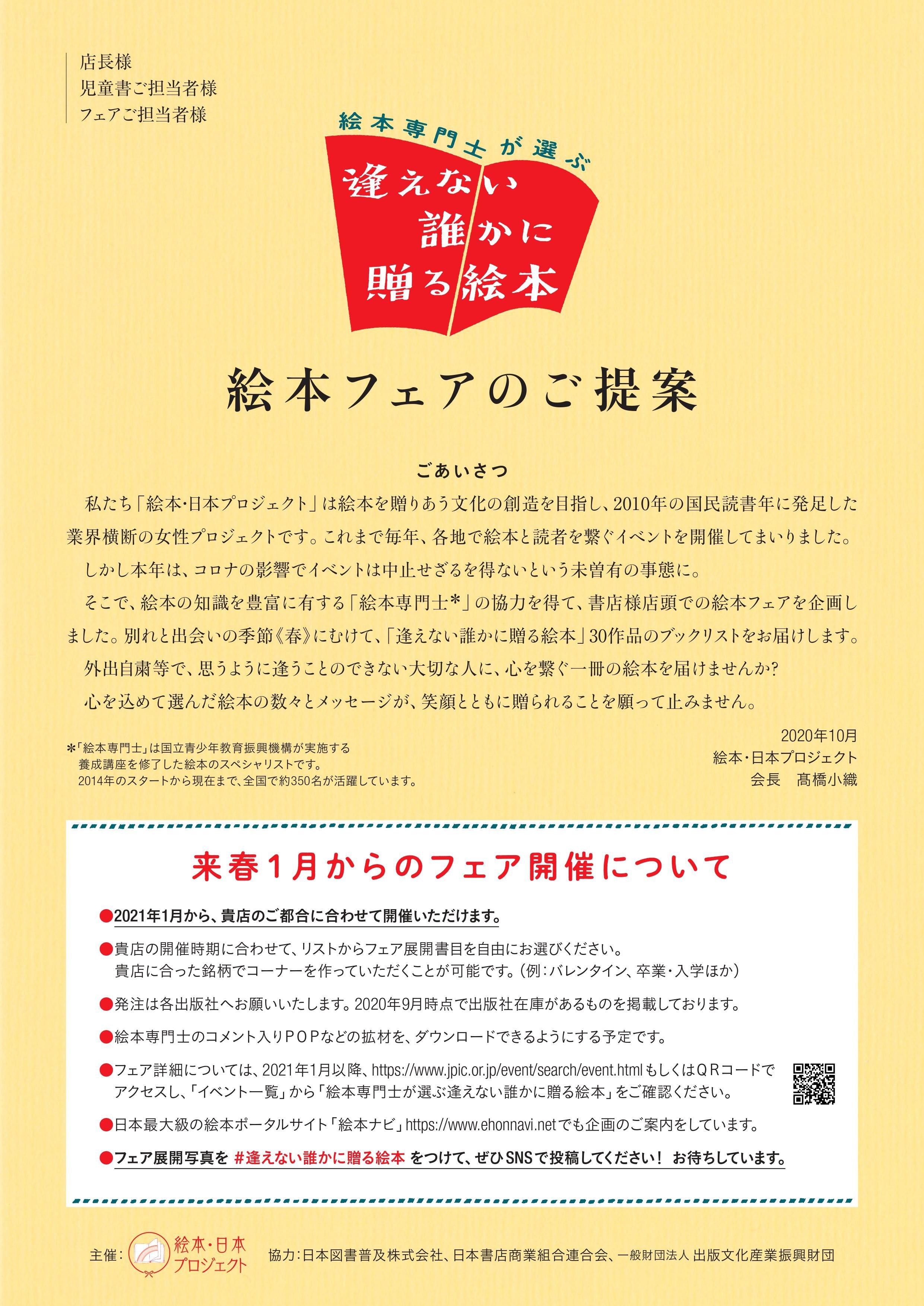 ehonPT_book02020.jpg