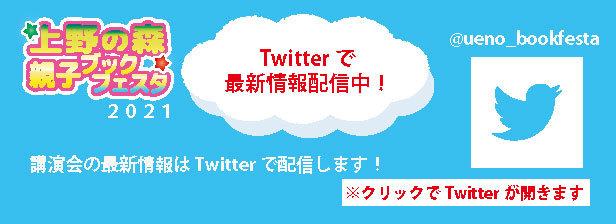 ueno_Twitter2021.jpg