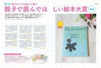 konohon_74_p4-5-1.jpg