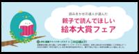 親子で読んでほしい絵本大賞パネル2020.png