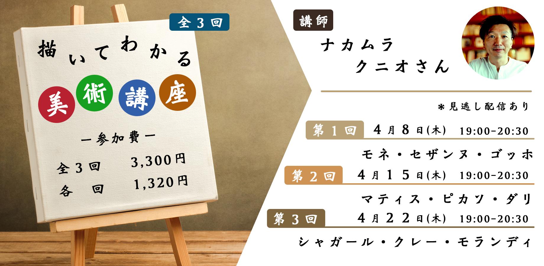 20210408ナカムラさん連続第2弾カバー.png