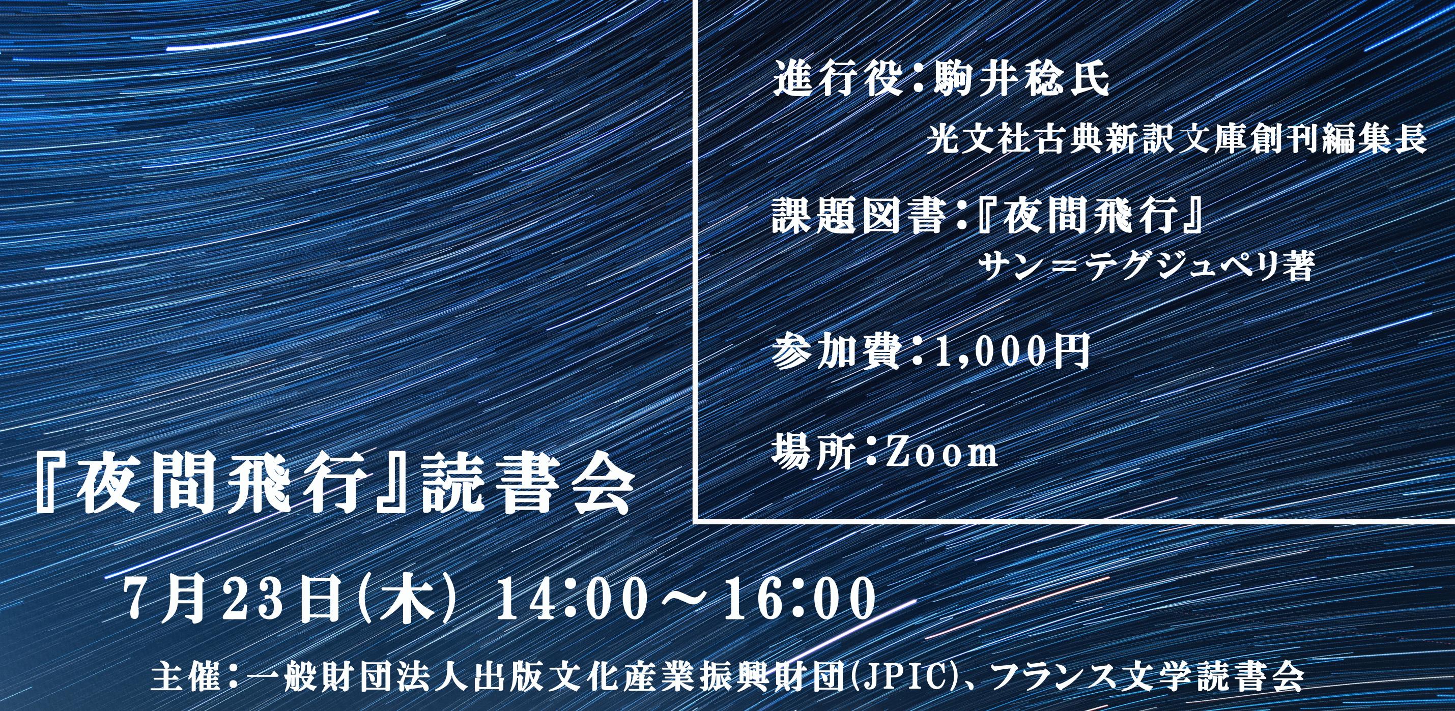 200723夜間飛行読書会カバー圧縮.png