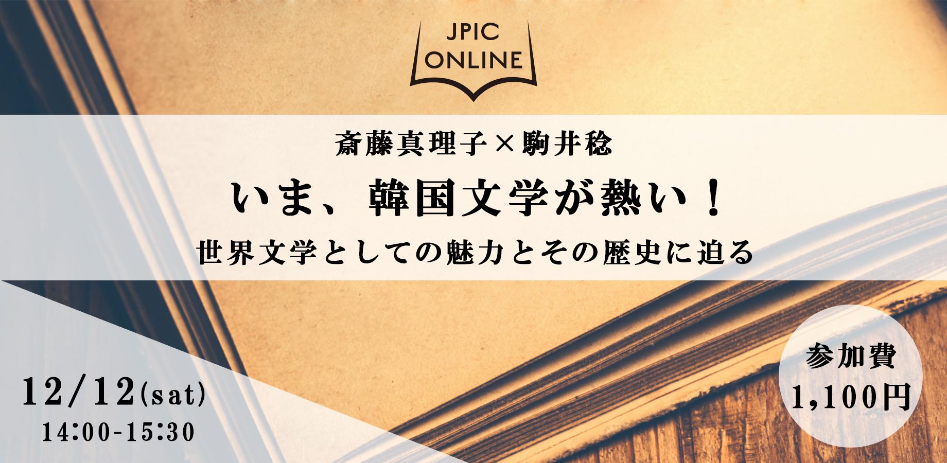 20201212JPIC ONLINE.png