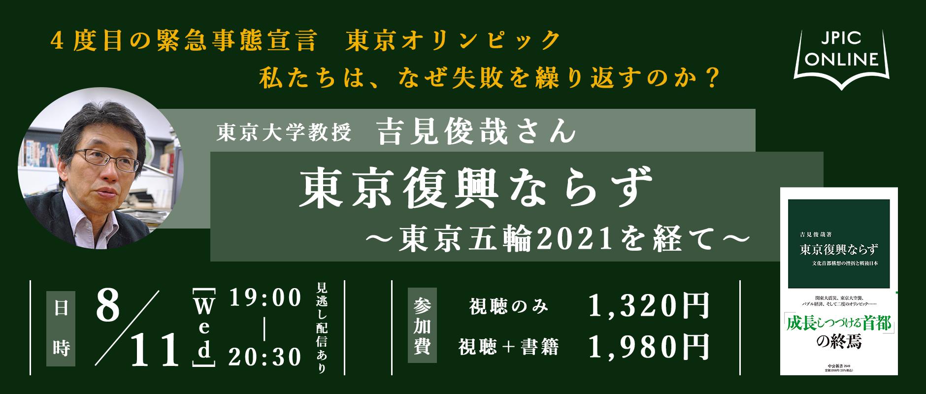 20210811吉見さん1880×800.png