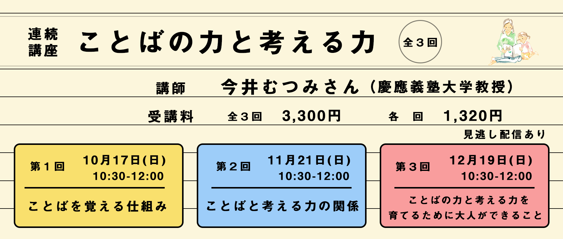 20211017今井さん1880×800.png