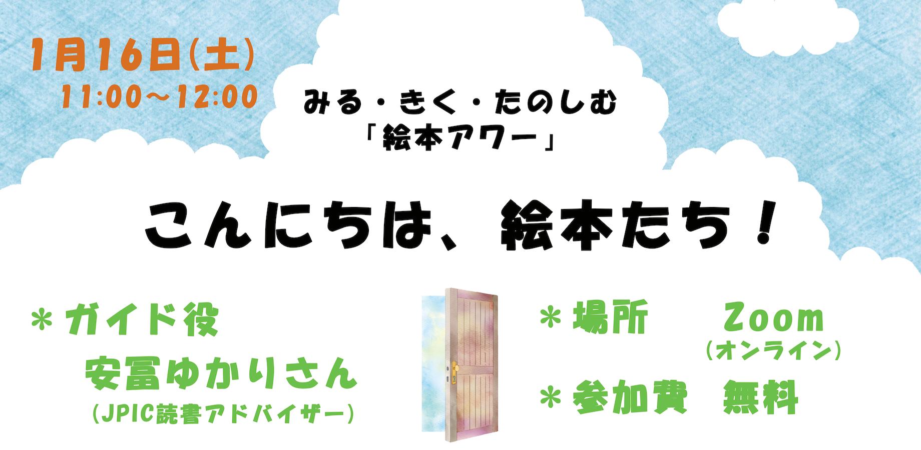 20210116絵本アワー.png