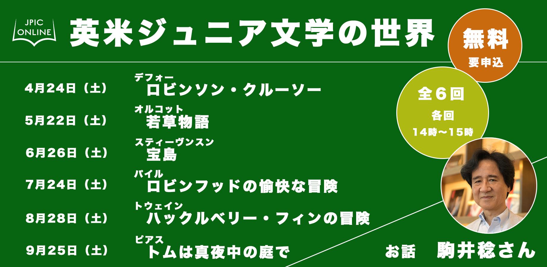 20210424駒井さん連続カバー.png