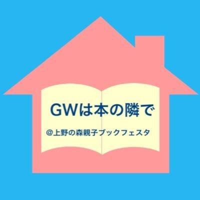 GWは本の隣でアイコン.jpg