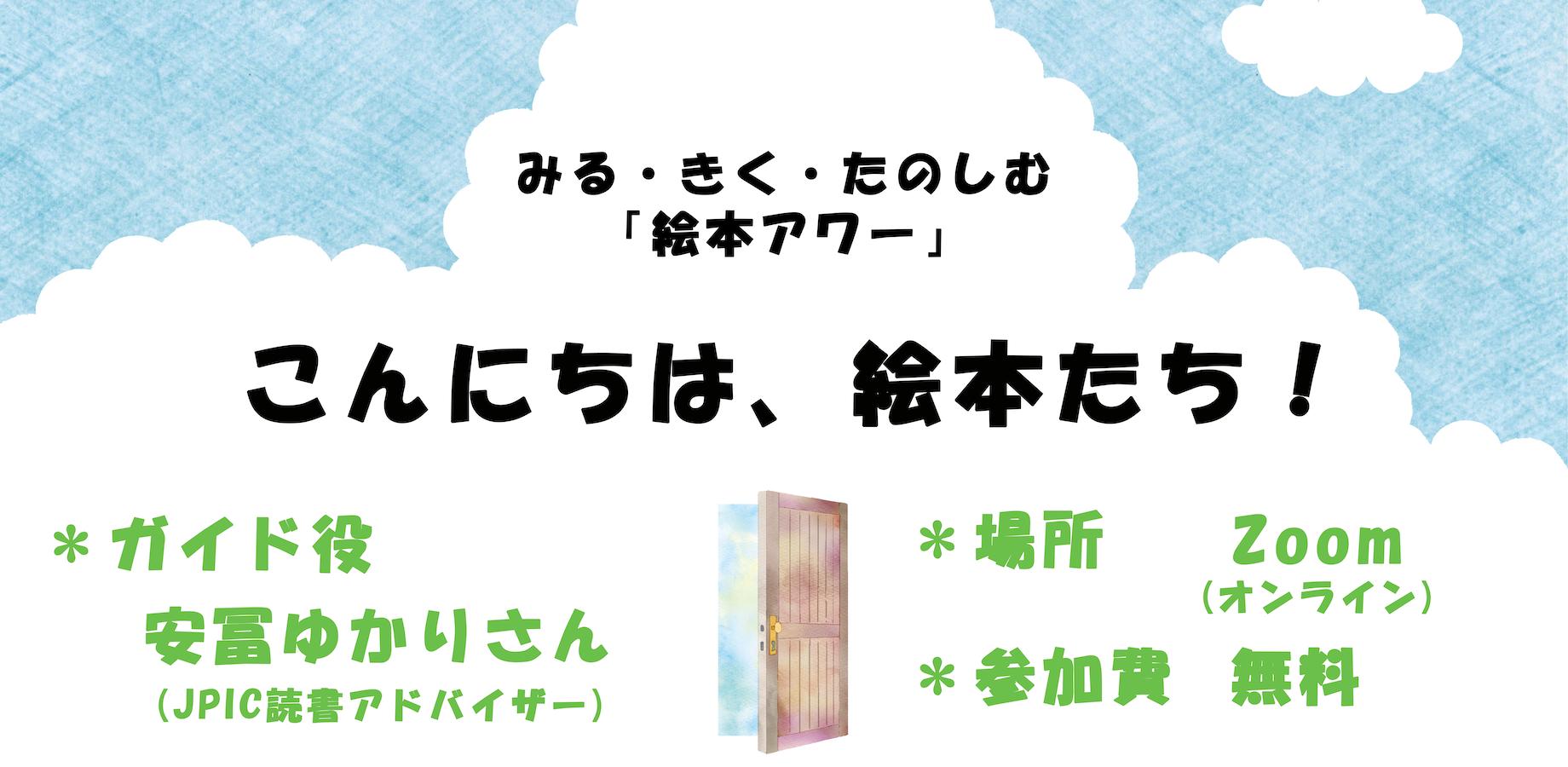絵本アワー汎用.png