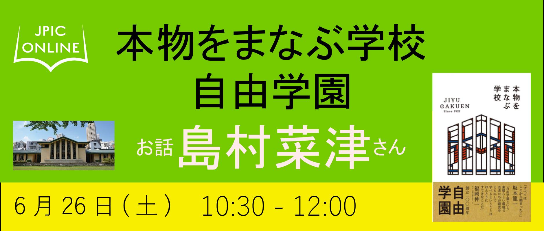 20210626島村さんカバー.png