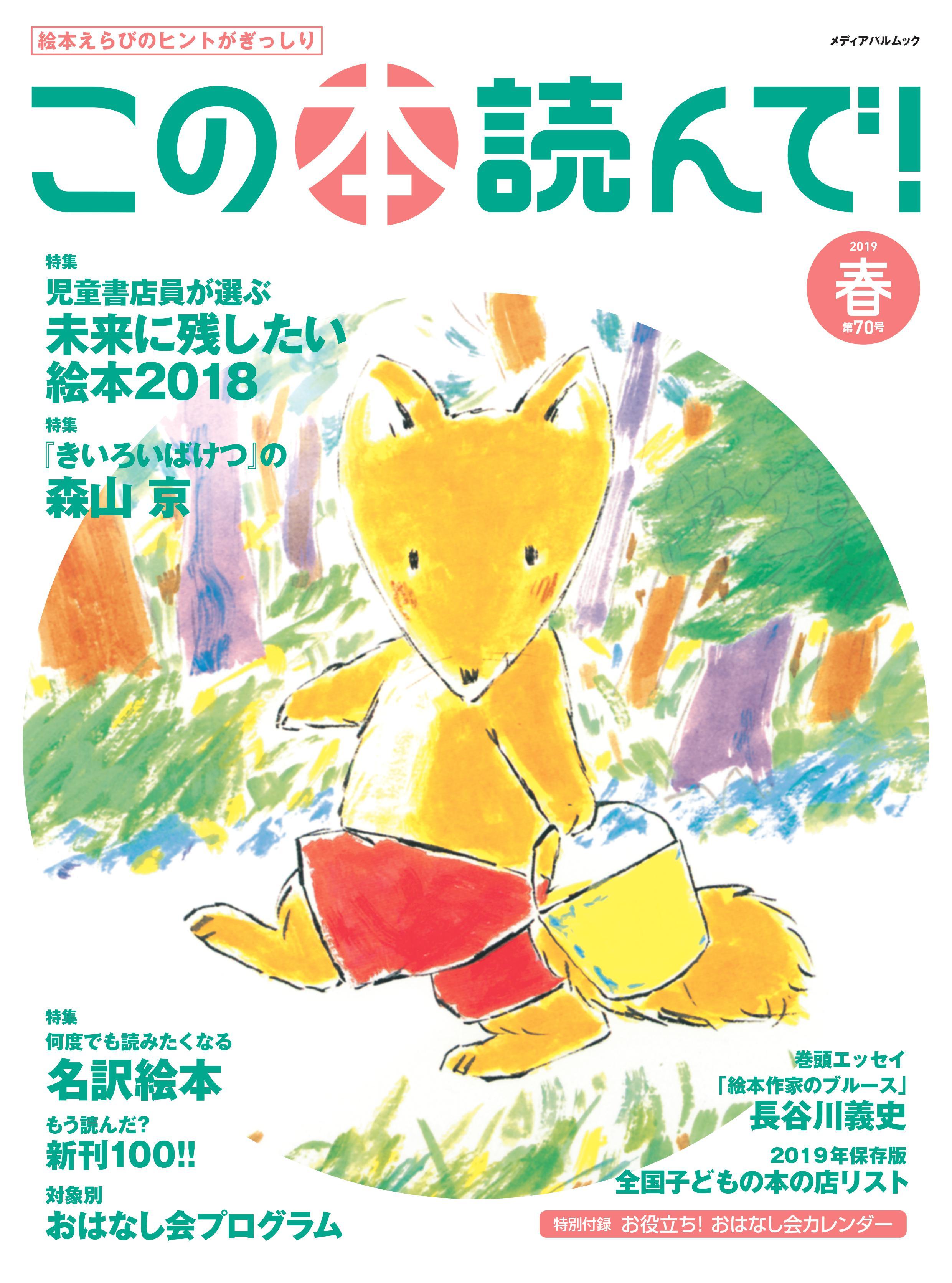 konohon_70.jpg
