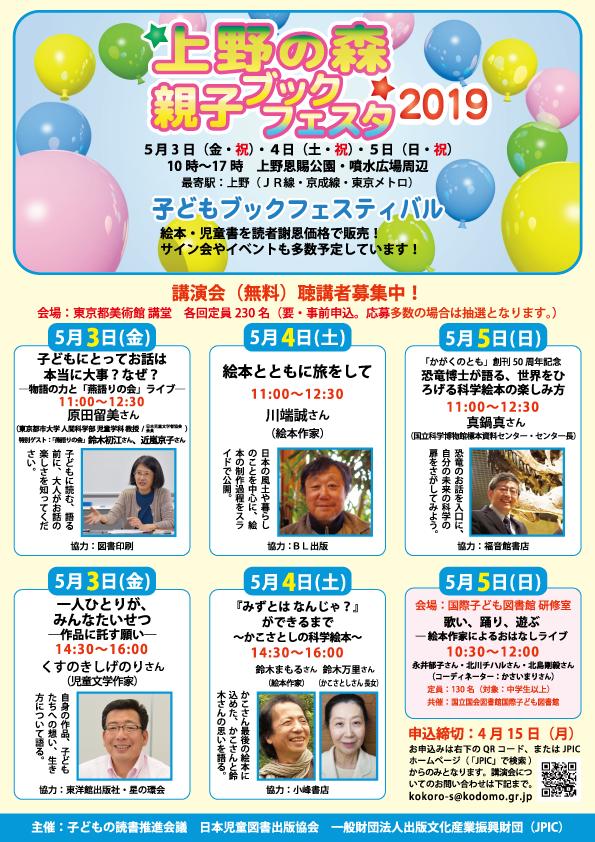 ueno2019-0325web.png